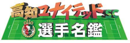 高知ユナイテッドSC選手名鑑