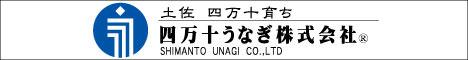 四万十うなぎ株式会社
