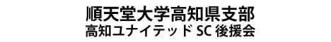 順天堂大学高知支部