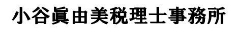 小谷眞由美税理士事務所