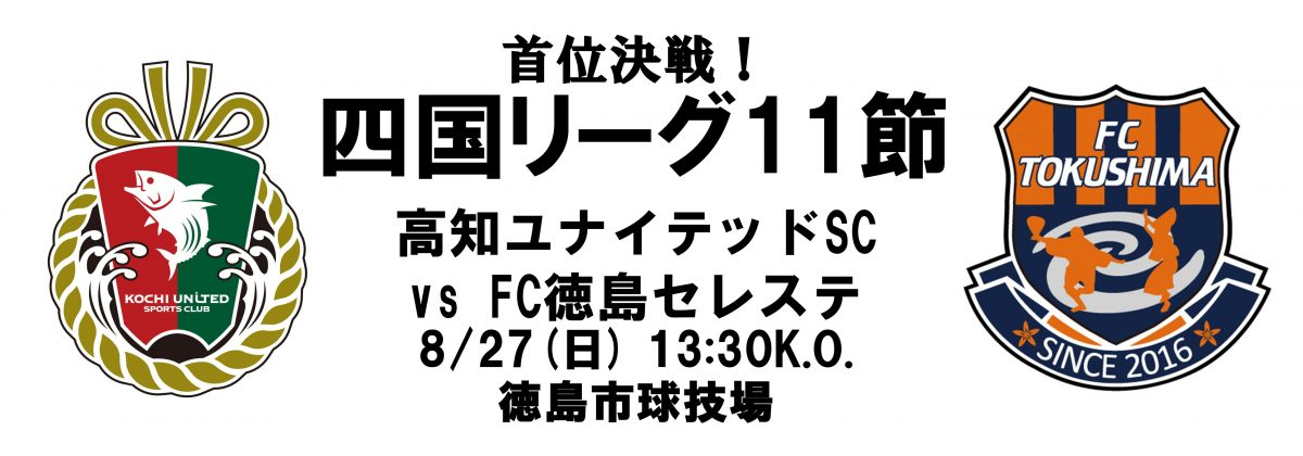 11節 FC徳島セレステ戦