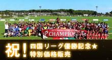 四国リーグ優勝記念セール!