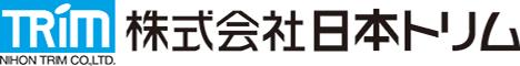 日本トリム