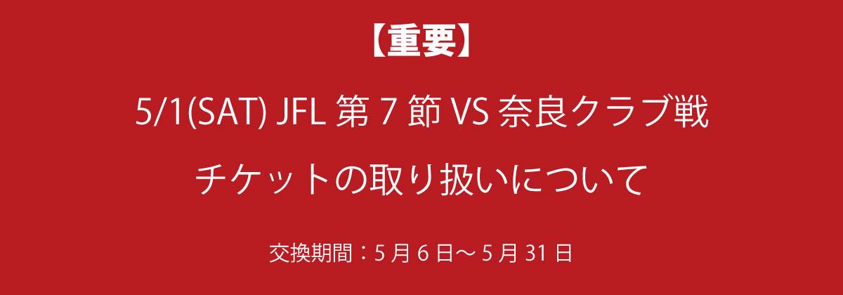 奈良戦チケット